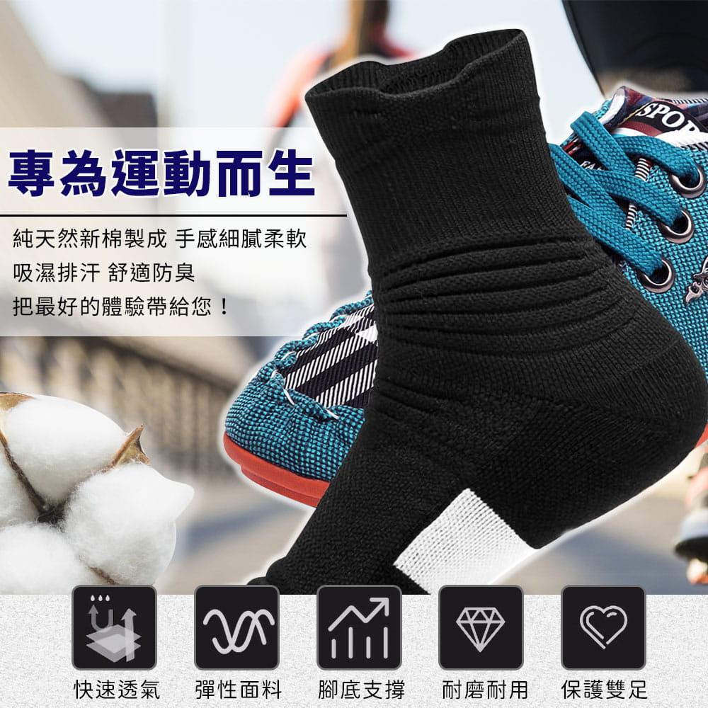 3D透氣排濕防滑運動襪 1