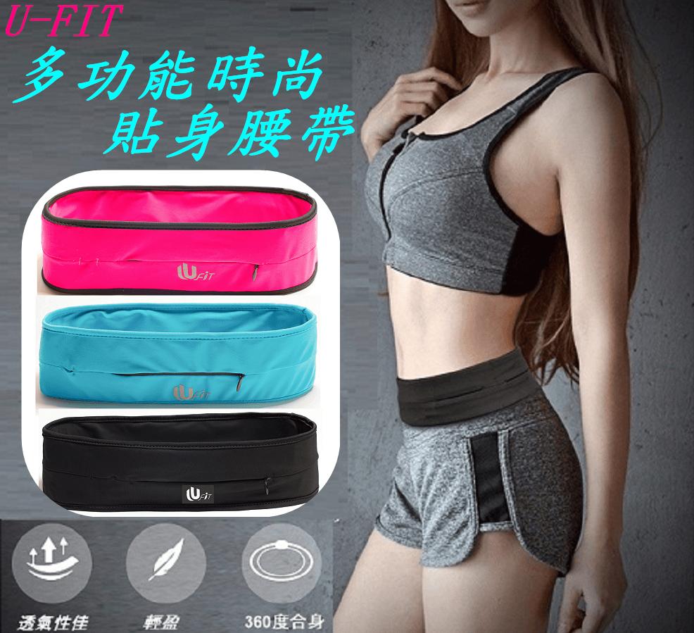 【u-fit】多功能時尚貼身腰帶 0