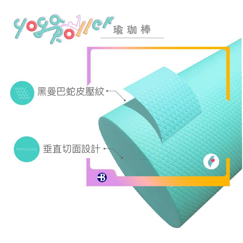 【台灣橋堡】MIT 蒂芬妮 90X15公分 瑜珈棒 瑜珈柱 3
