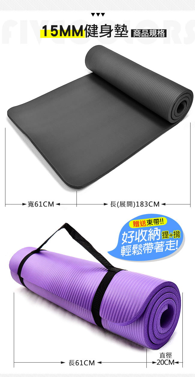 15MM加厚NBR健身墊(送束帶) 瑜珈墊止滑墊防滑墊運動墊 9