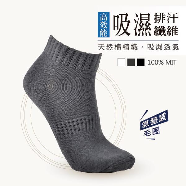 氣墊毛圈運動襪 除臭排汗【旅行家】 0