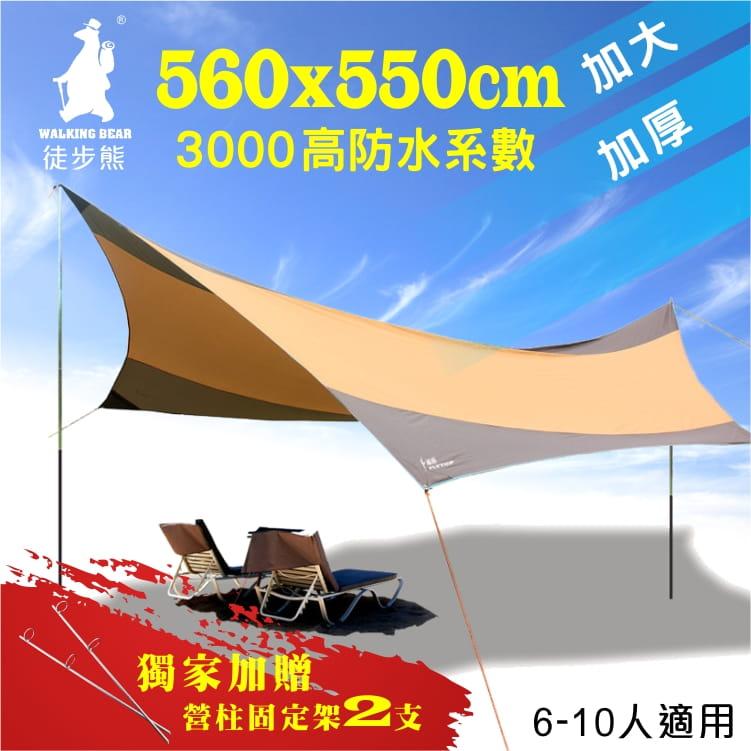 徒步熊 蝶型天幕 560x550cm 全配套裝 0
