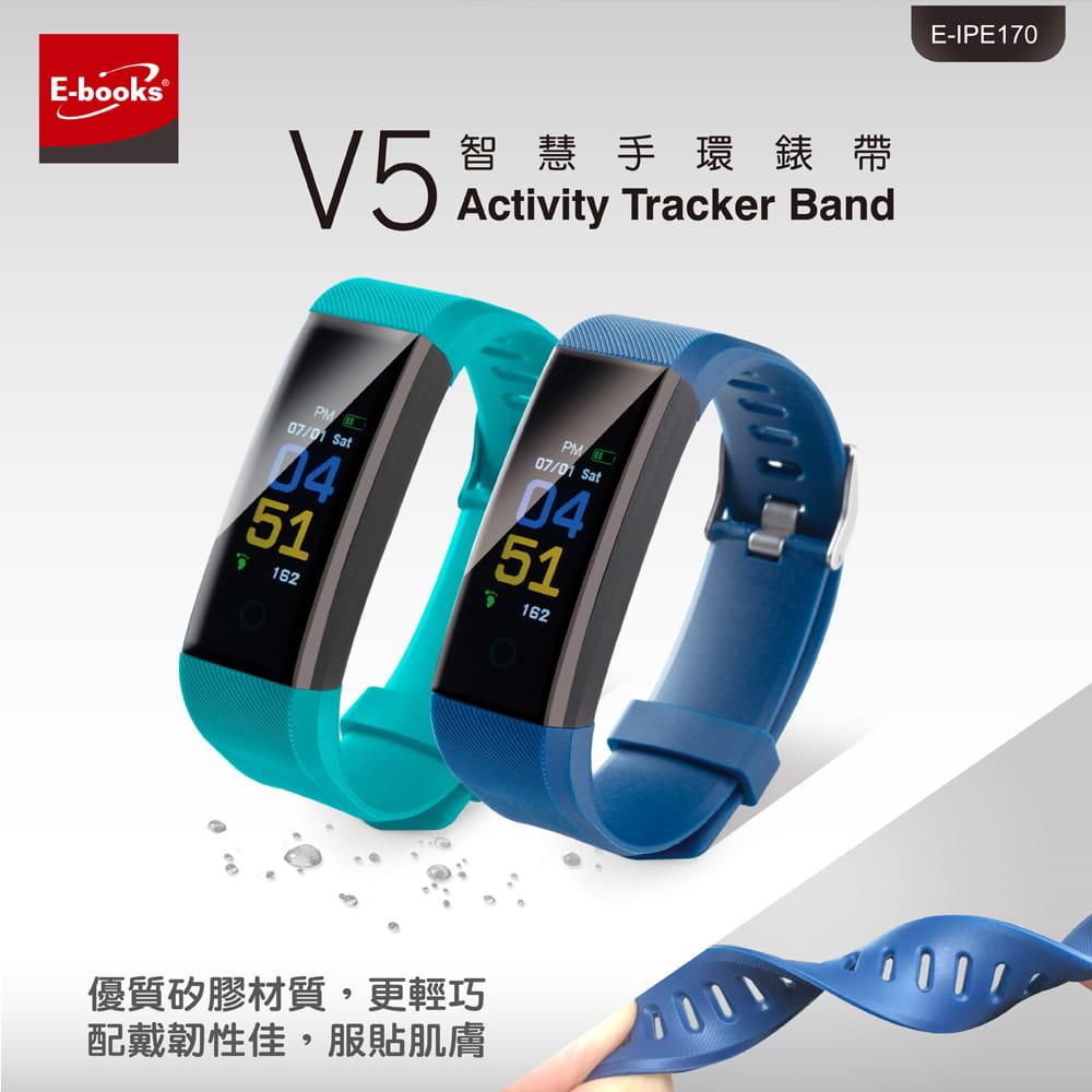 【E-books】V5 智慧手環錶帶 1