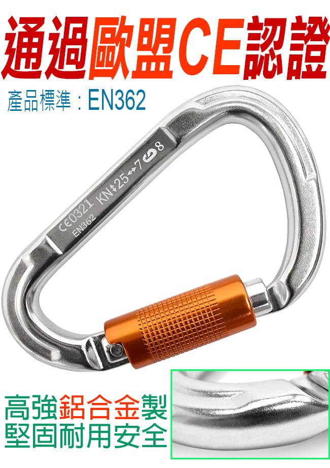 大號鋁合金D型扣環(自動主鎖)   大D扣登山扣環.攀岩扣鎖 3