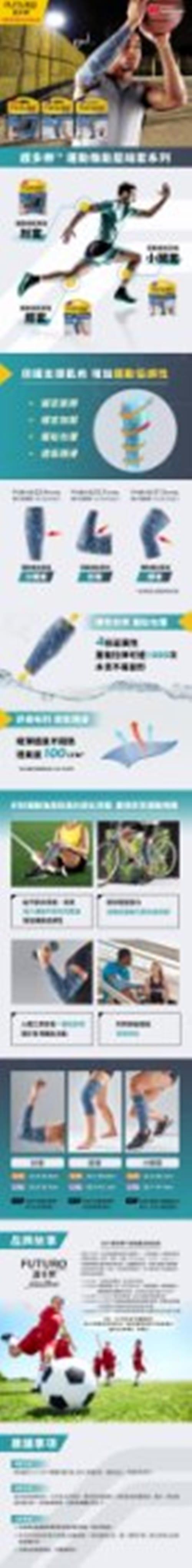 3M FUTURO運動機能壓縮小腿套單車 路跑 馬拉松 1