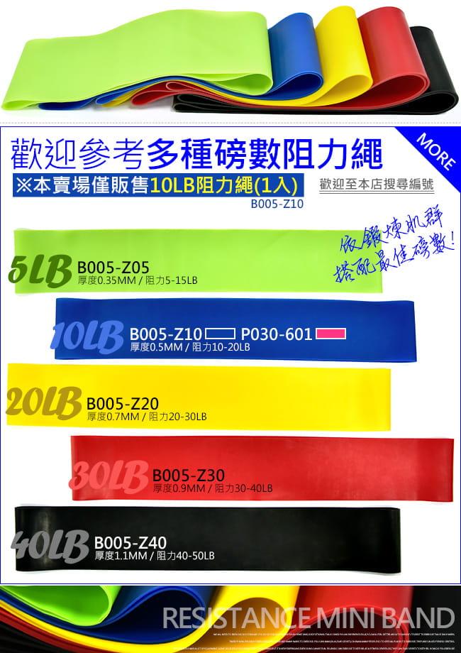 台灣製造10~20磅環狀彈力帶    翹臀圈LATEX乳膠阻力繩 7