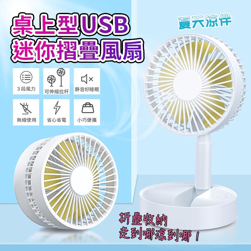 【DaoDi】USB迷你摺疊風扇 (伸縮摺疊桌上型風扇) 0