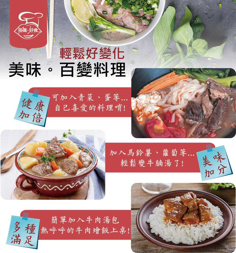 【搭嘴好食】低卡牛肉蒟蒻麵 700g (紅燒/精燉) 9