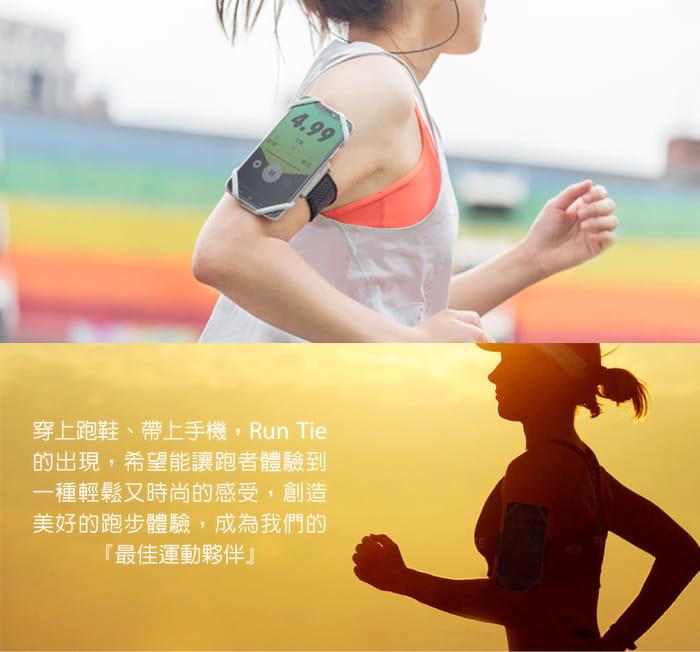跑步手機綁 Run Tie - 通用手機運動臂套 - 黑色 1