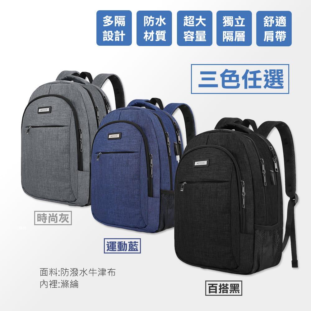 【AOTEKIN】防水透氣大容量多層電腦後背包 5
