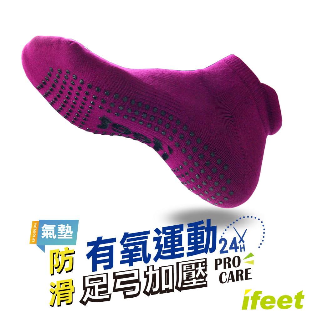 【老船長】(8310)有氧瑜珈運動止滑襪-紫色 0
