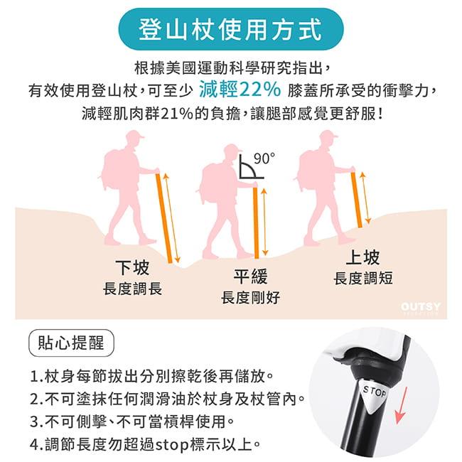【OUTSY】極輕三節伸縮外鎖式鋁合金長手柄登山杖 8
