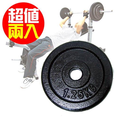 1.25KG傳統鑄鐵槓片(兩入=2.5KG)(1.25公斤槓片.槓鈴片啞鈴片.舉重量訓練) 0