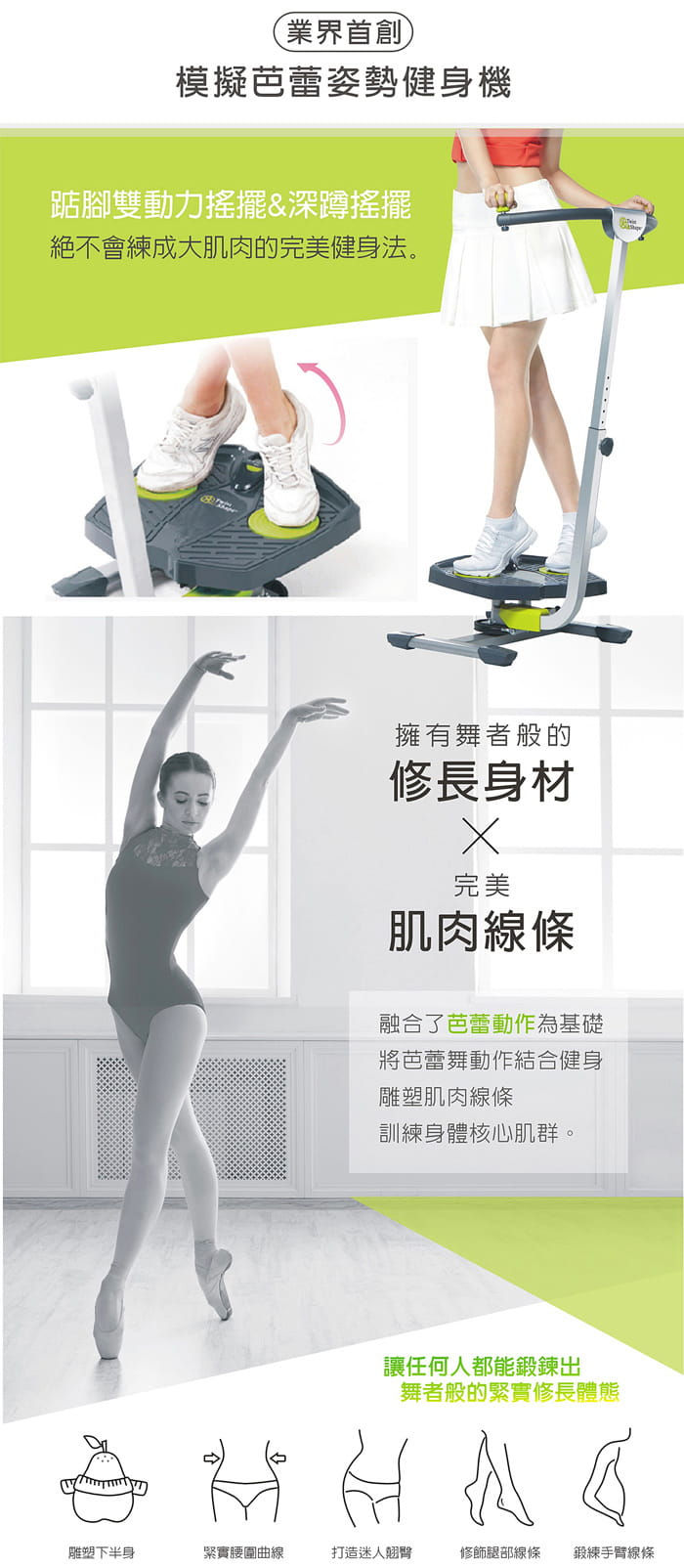 Twist&Shape曲線搖擺健腹機 折疊版 保固一年  贈綠色有氧瑜珈墊 6