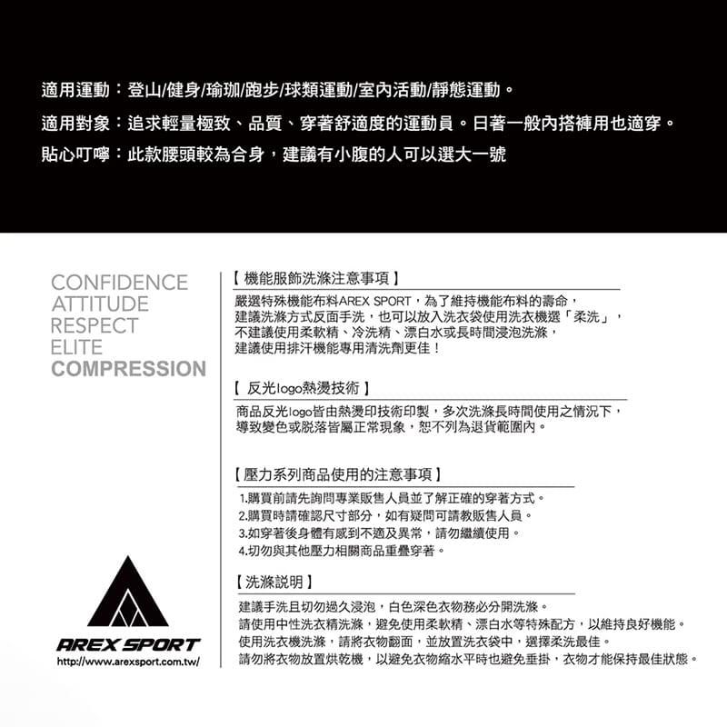 【AREXSPORT】輕量男女壓縮日著機能運動褲 12