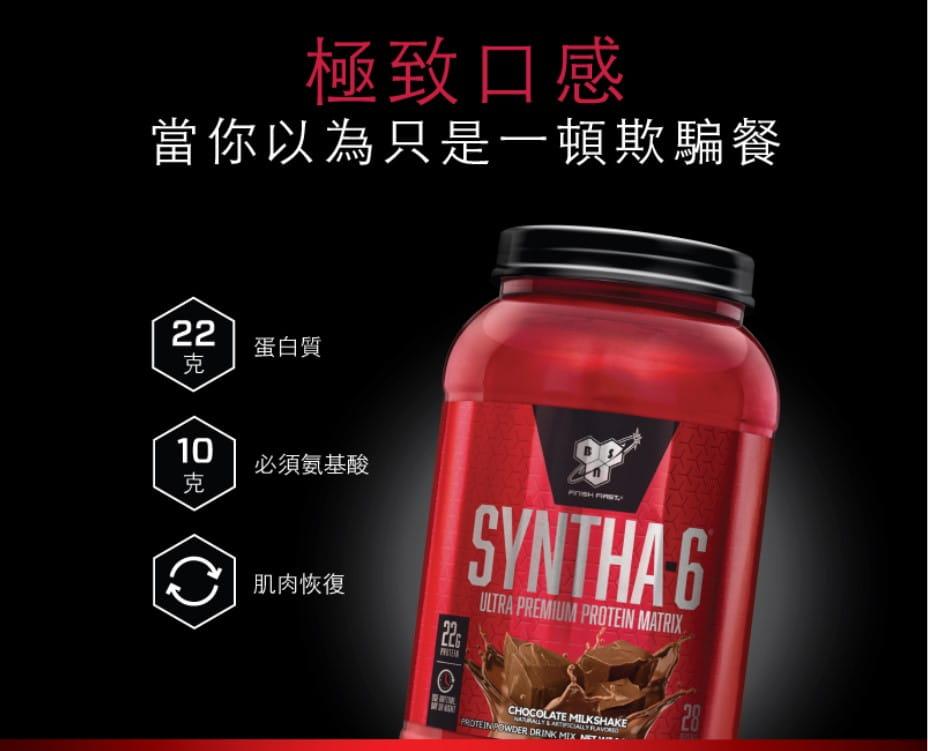 [美國BSN官方授權經銷] Syntha 6 頂級綜合乳清蛋白 5磅 乳清 高蛋白 添加酪蛋白 4