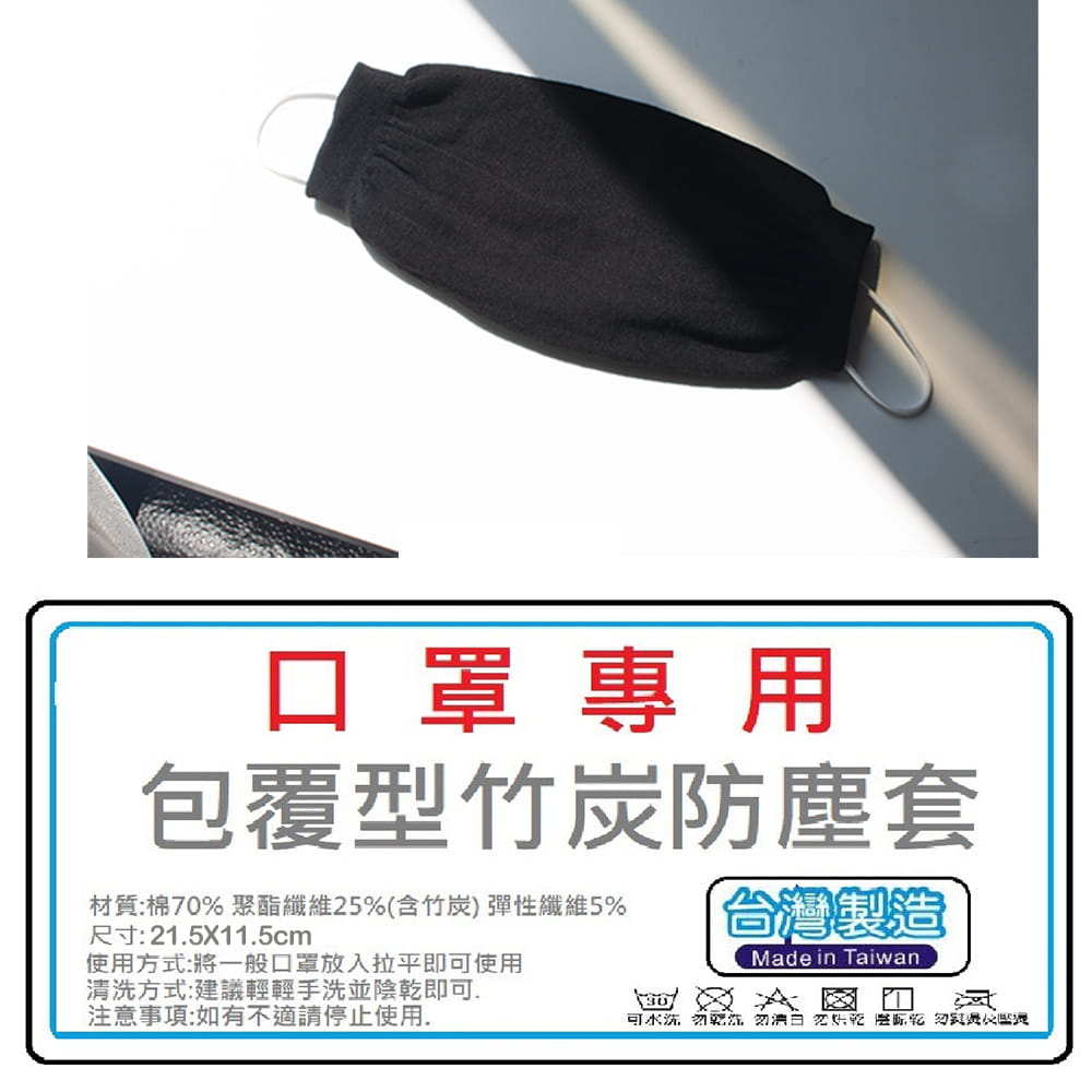 【藻土屋】棉質可水洗重複使用 保暖防護 口罩外套 6