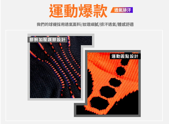 【JORDON】橋登 超強防護 彈力避震 強力排汗 機能襪 3