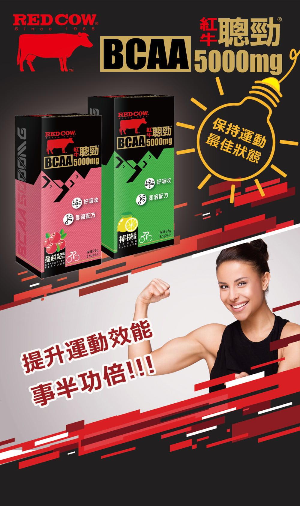 【RED COW紅牛聰勁 】BCAA(檸檬口味)3盒入(4包/盒) 1