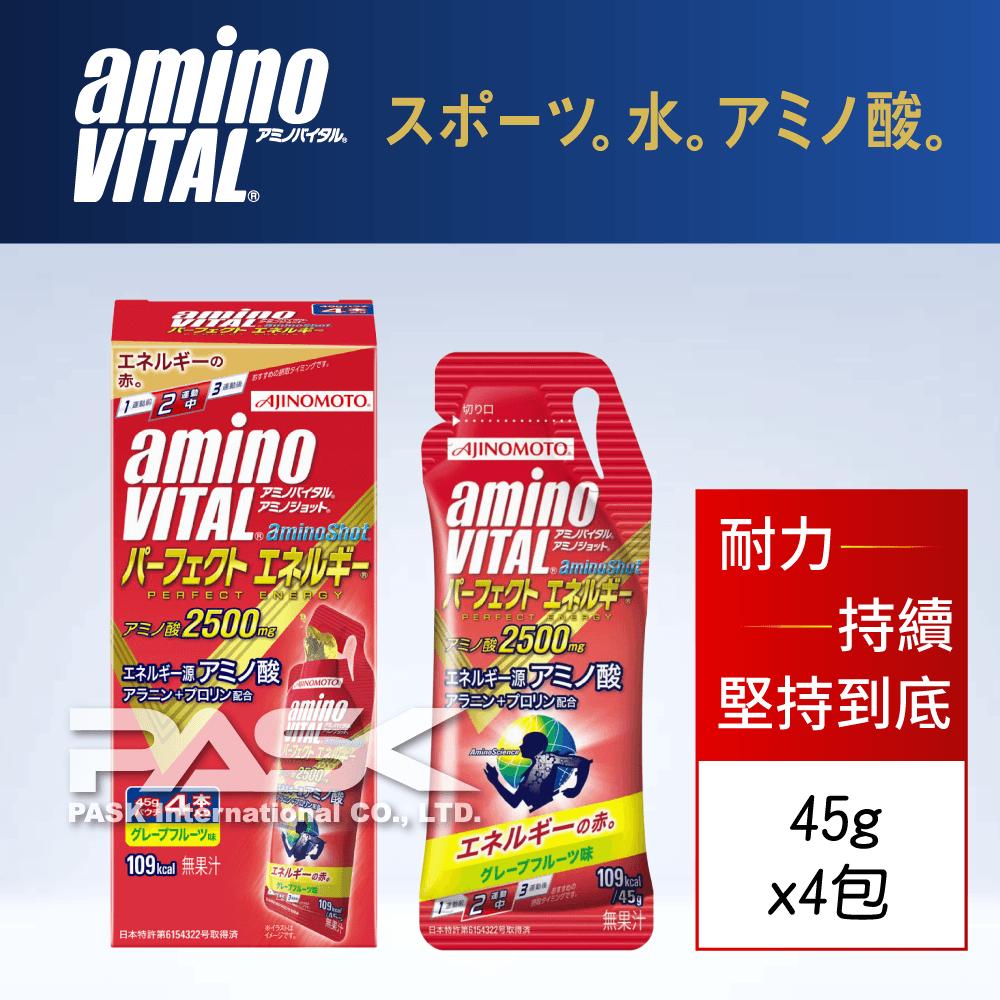 【aminoVITAL】aminoShot 胺基酸能量飲(45g*4袋入) 0