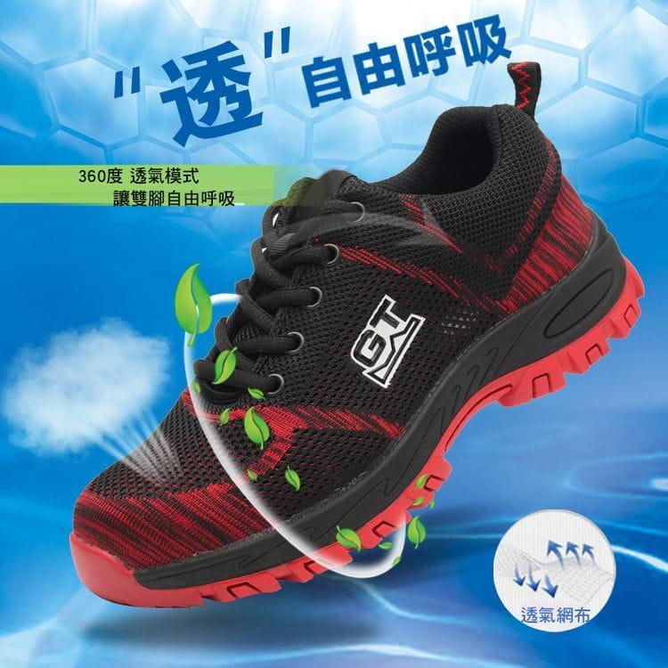 3D透氣鋼板工作安全鞋 1