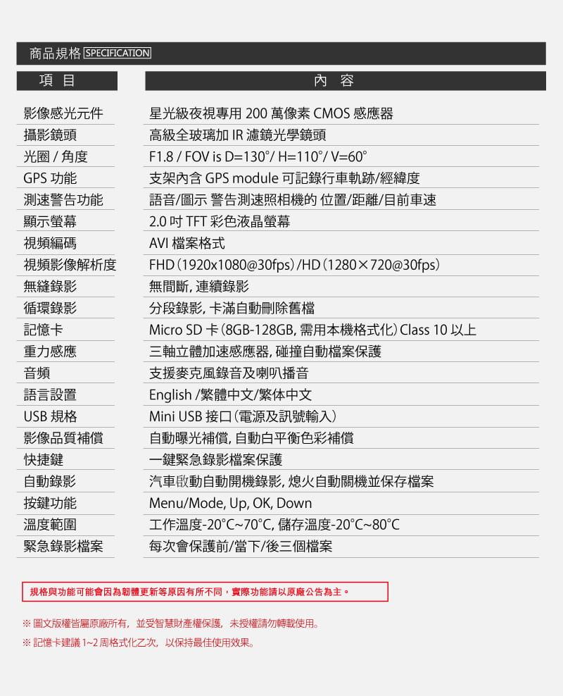 【愛國者】 UB9G 1080P夜視星光級GPS測速行車記錄器(送16G記憶卡) 6