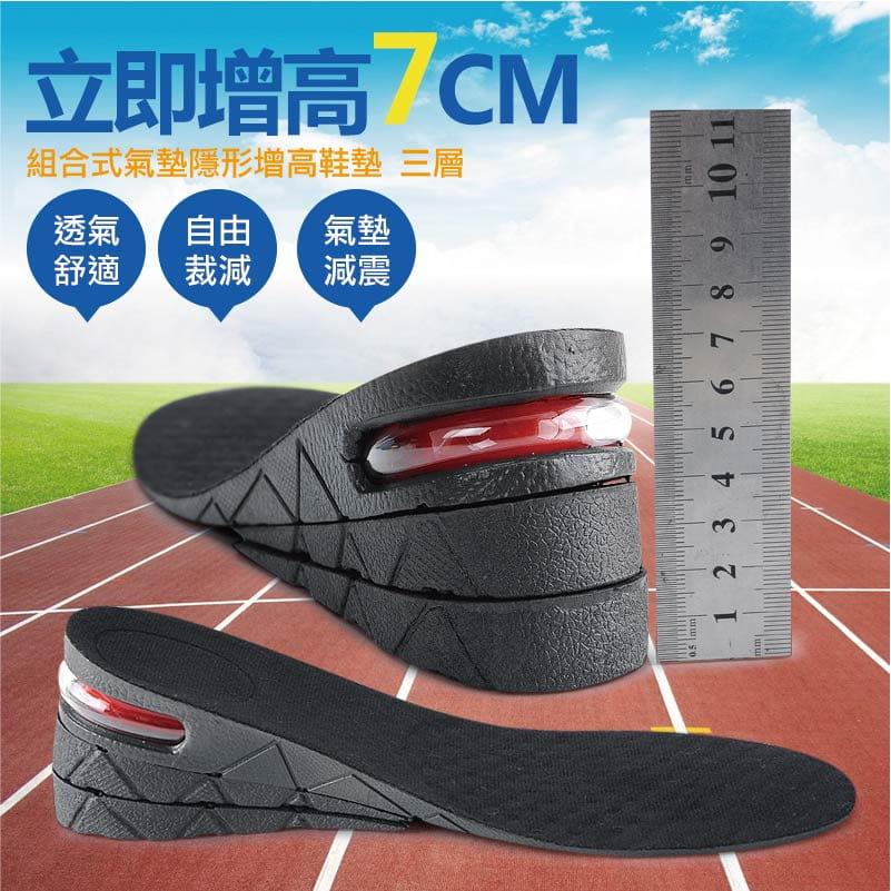 三段式氣墊增高鞋墊可自行調整高度 1