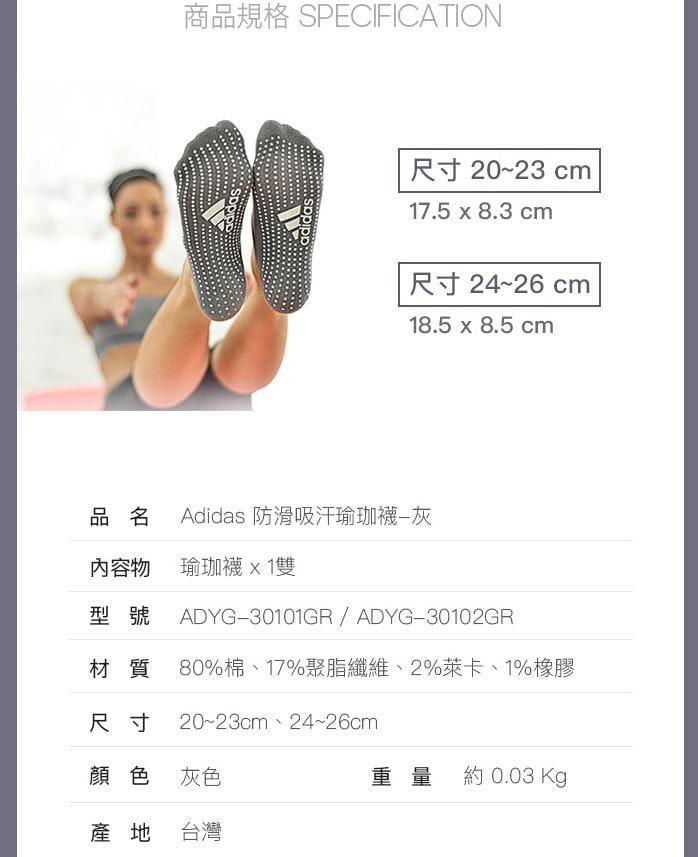 Adidas防滑吸汗瑜珈襪-灰【原廠公司貨保證】 8