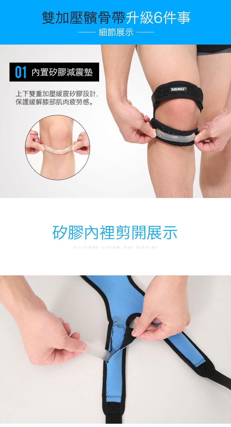 加壓減震護膝機能帶 6