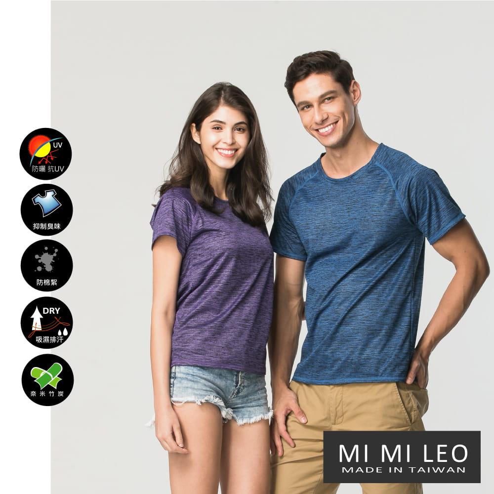 【MI MI LEO】台灣製神奇速乾全功能竹炭髮絲紋機能衣(12色) 0