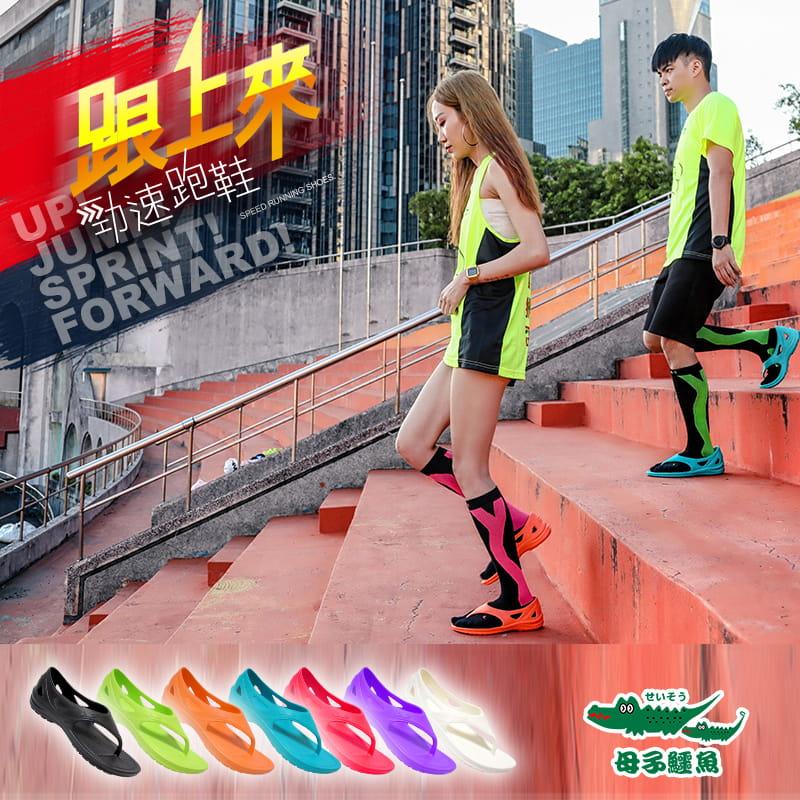 【母子鱷魚】跟上來勁速跑鞋 (原廠供貨) 0