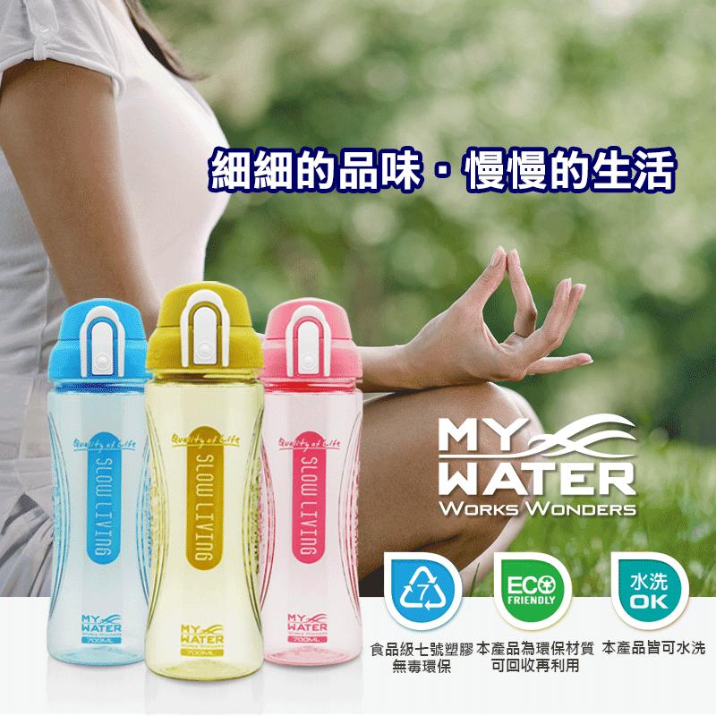 MY WATER SGS認證 慢活彈蓋水壺700ml