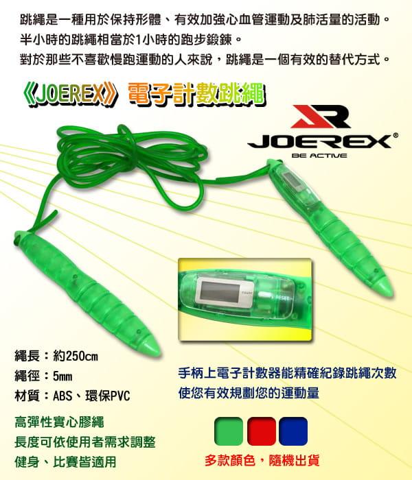 【史酷迪】JOEREX 電子計數跳繩SU28190 隨機 2