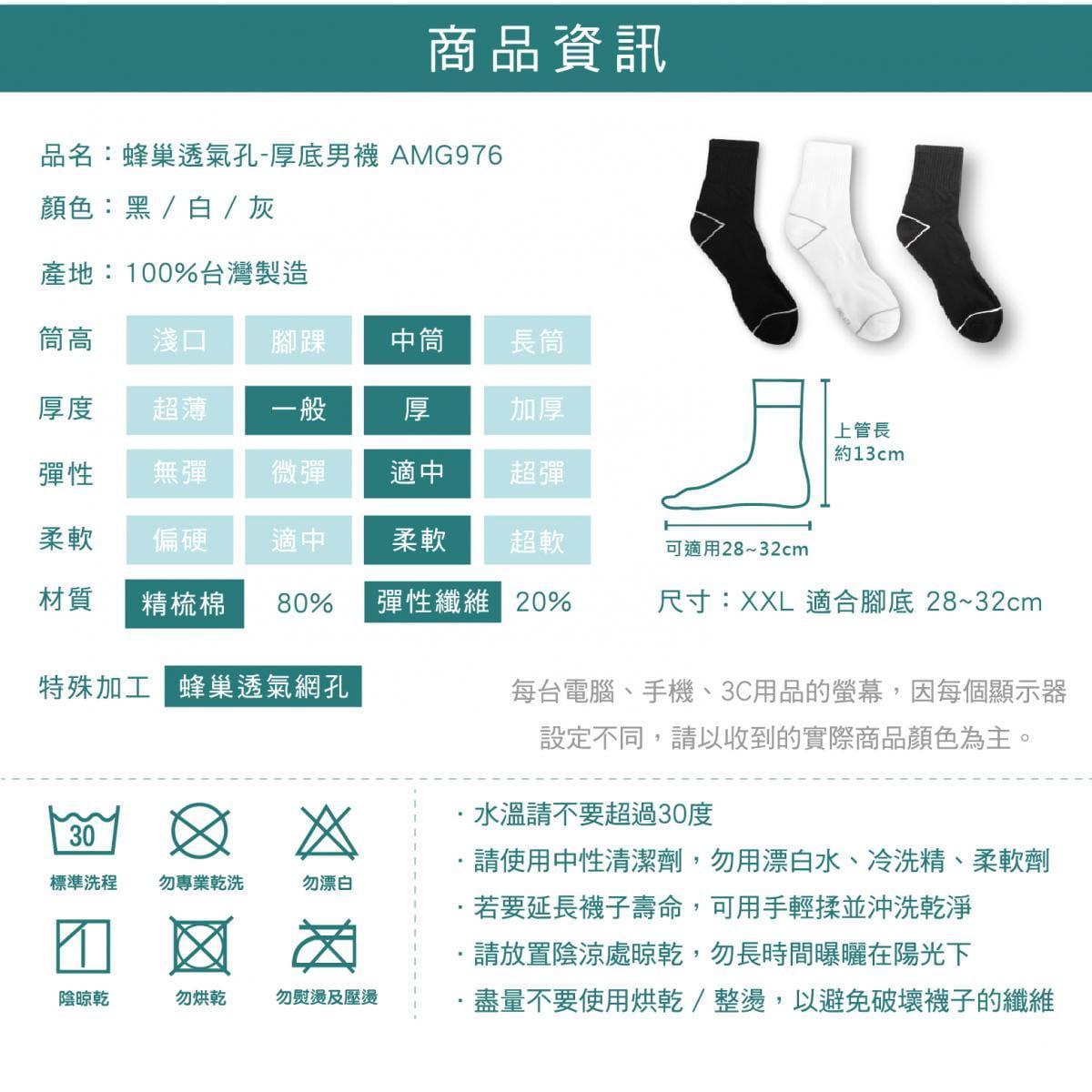 【FAV】加大尺碼男襪 6