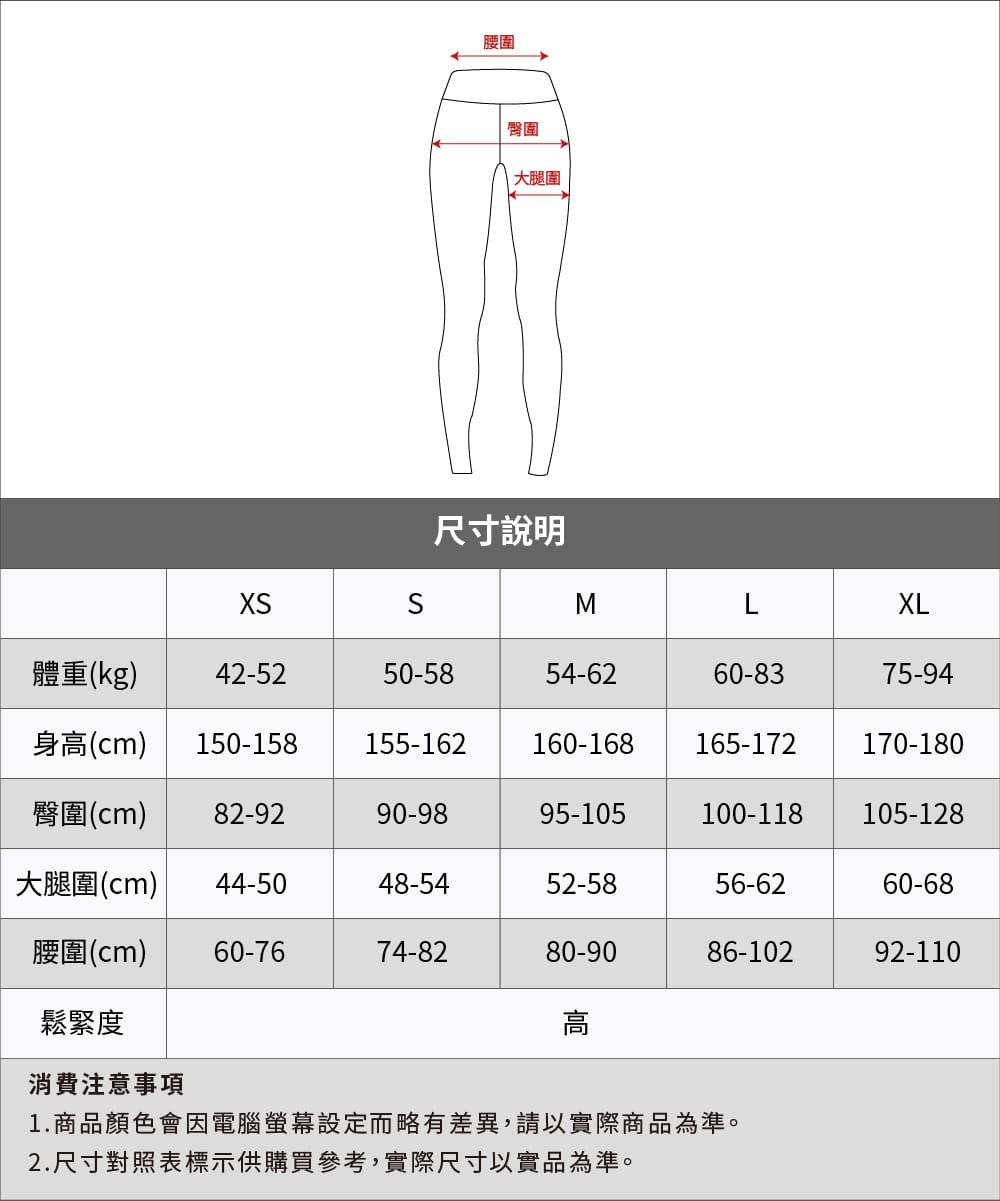 【Attis亞特司】雙袋遠紅外線保暖壓力褲 9