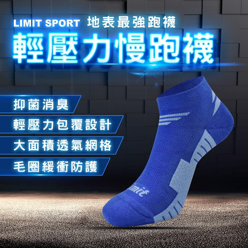 【力美特機能襪】輕壓力慢跑襪(寶藍) 0