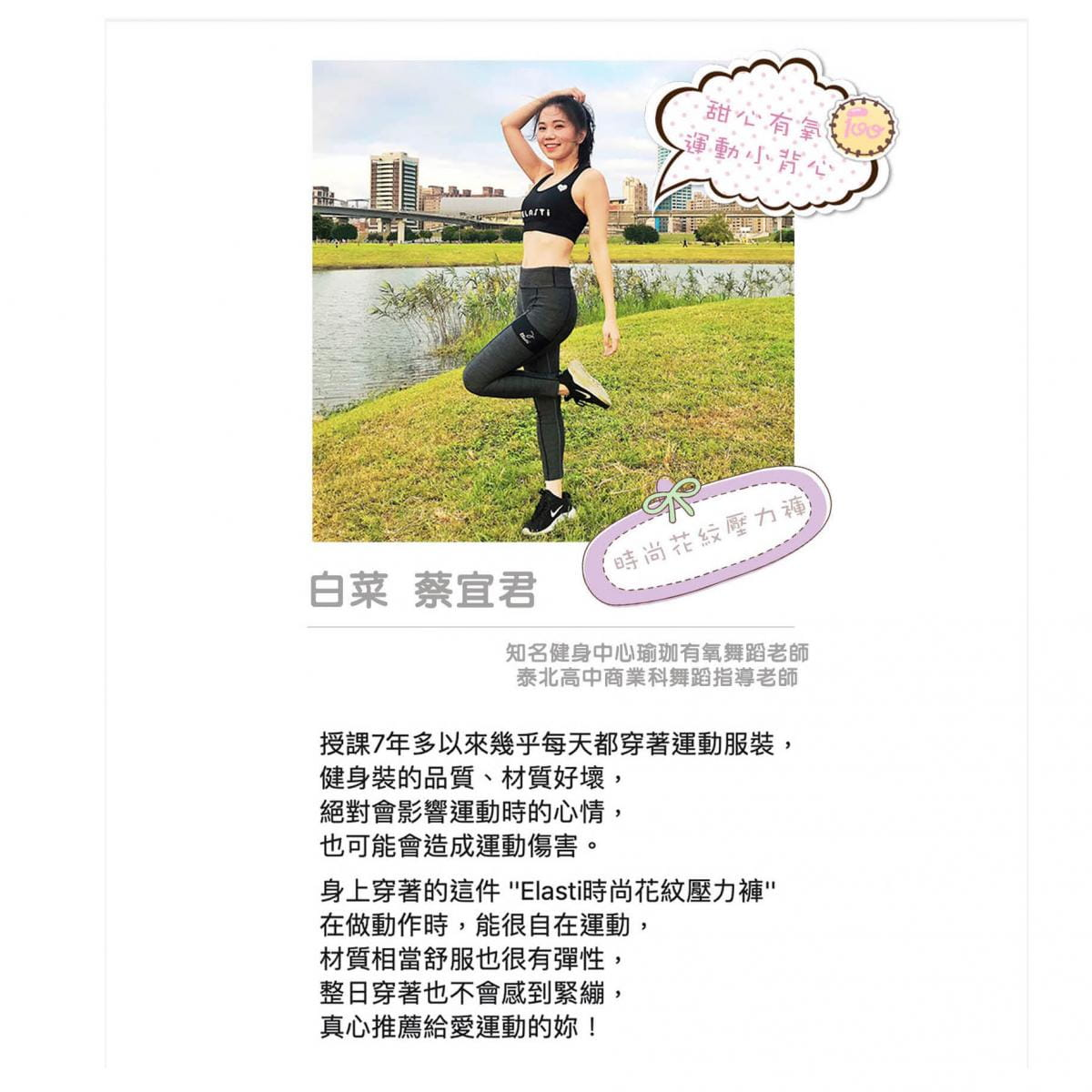 【ELASTI】時尚花紋壓力褲 19