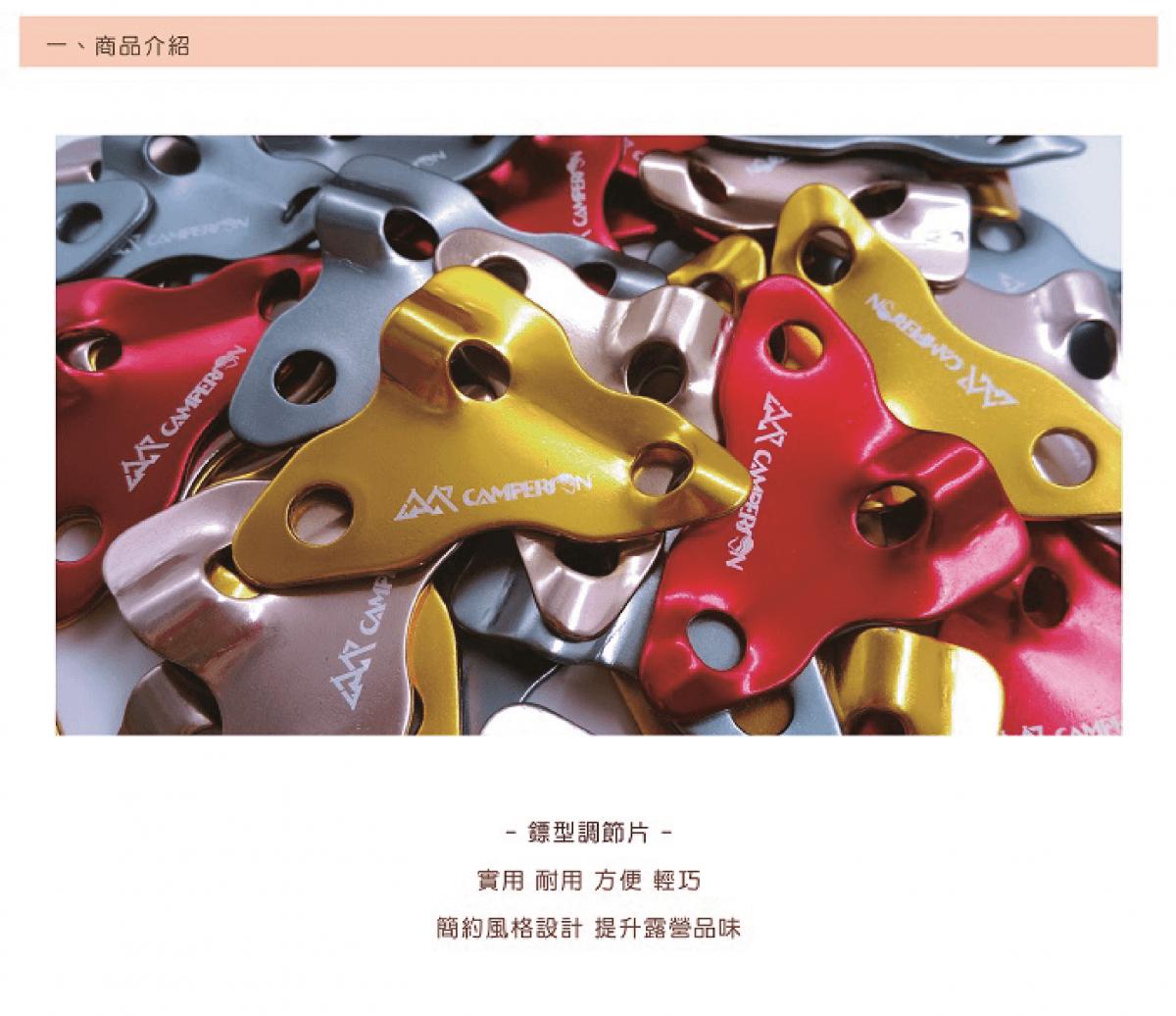 【CAMPERSON】鏢型調節片(10入) 2