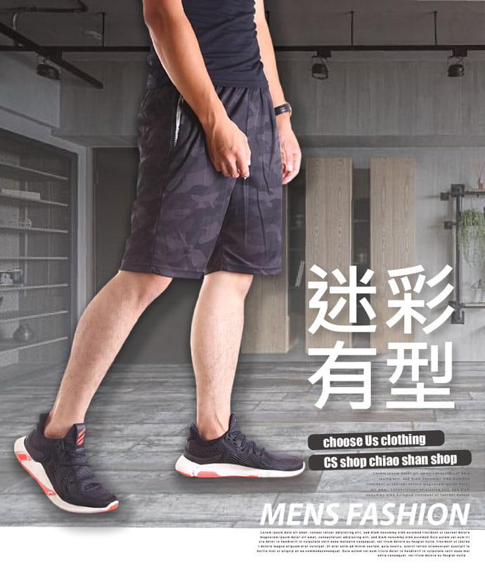 【CS衣舖】透氣涼爽速乾運動短褲(迷彩兩色任選) 1