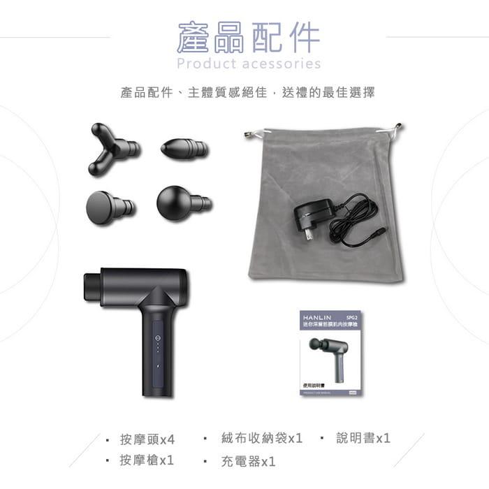 HANLIN-SPG2 迷你深層筋膜肌肉按摩槍 筋膜槍 11