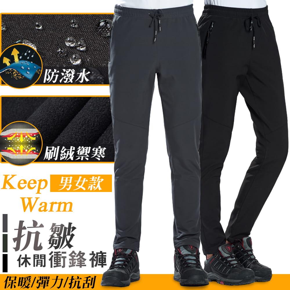 【NEW FORCE】保暖彈力抗刮抗皺衝鋒褲-男女款 0