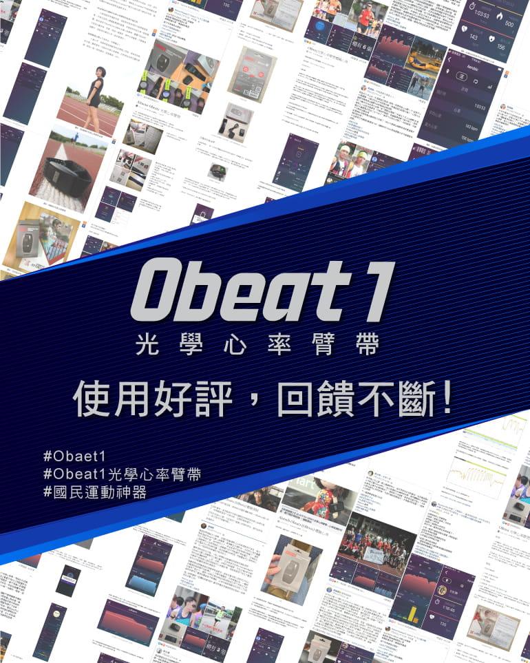 【ATTACUS】Obeat1 光學心率臂帶 12