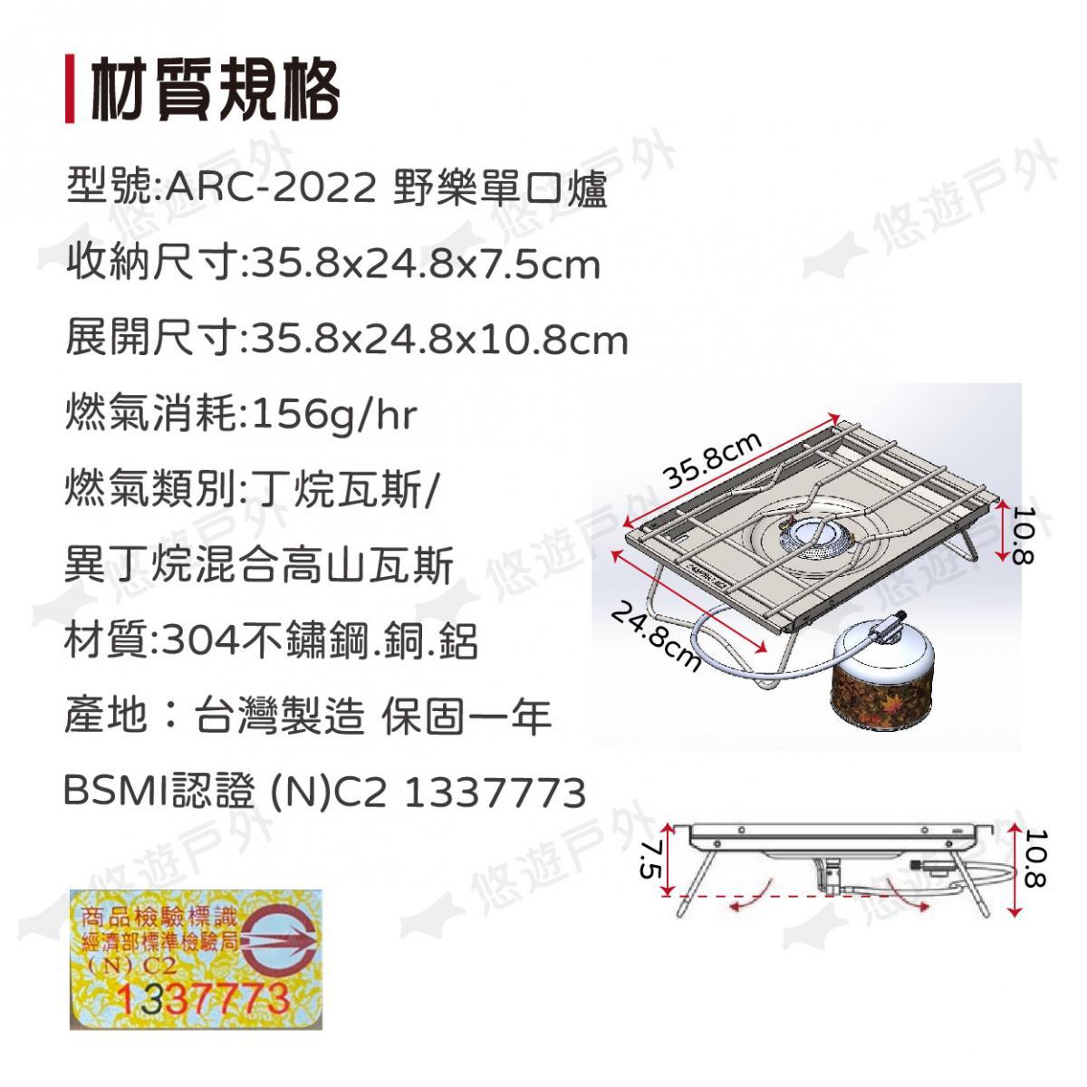 【野樂】單口爐 ARC-202 台灣製 單口爐 瓦斯爐 露營 野營 304不銹銹鋼 IGT 4