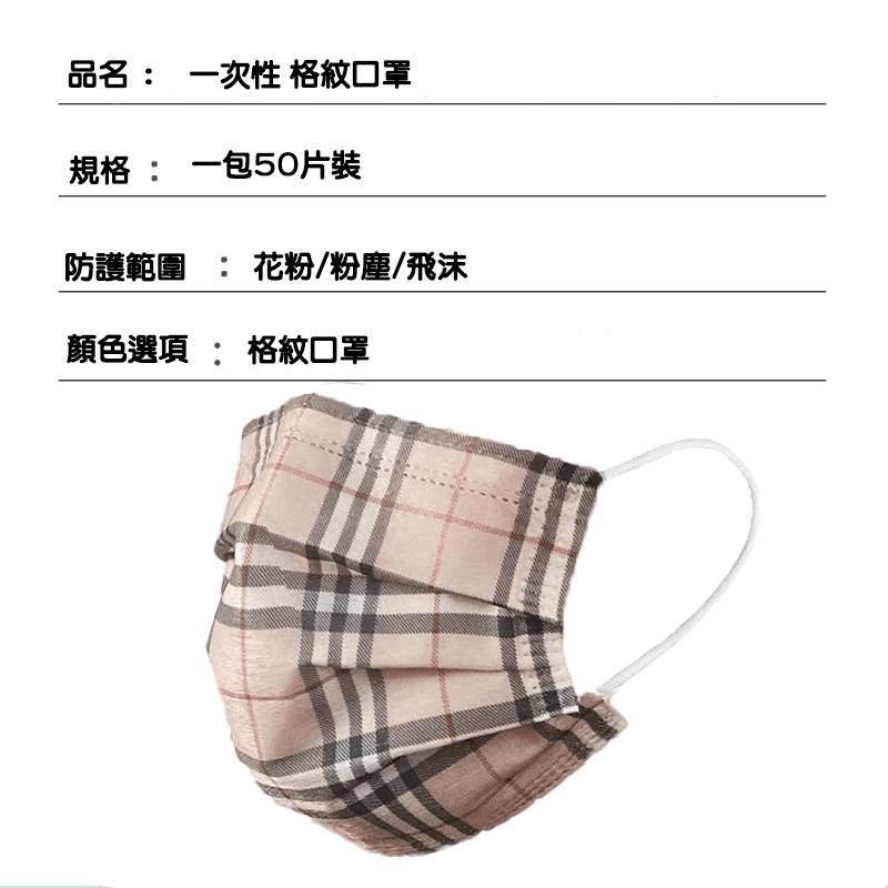 【格紋口罩】 三層防護熔噴布 4
