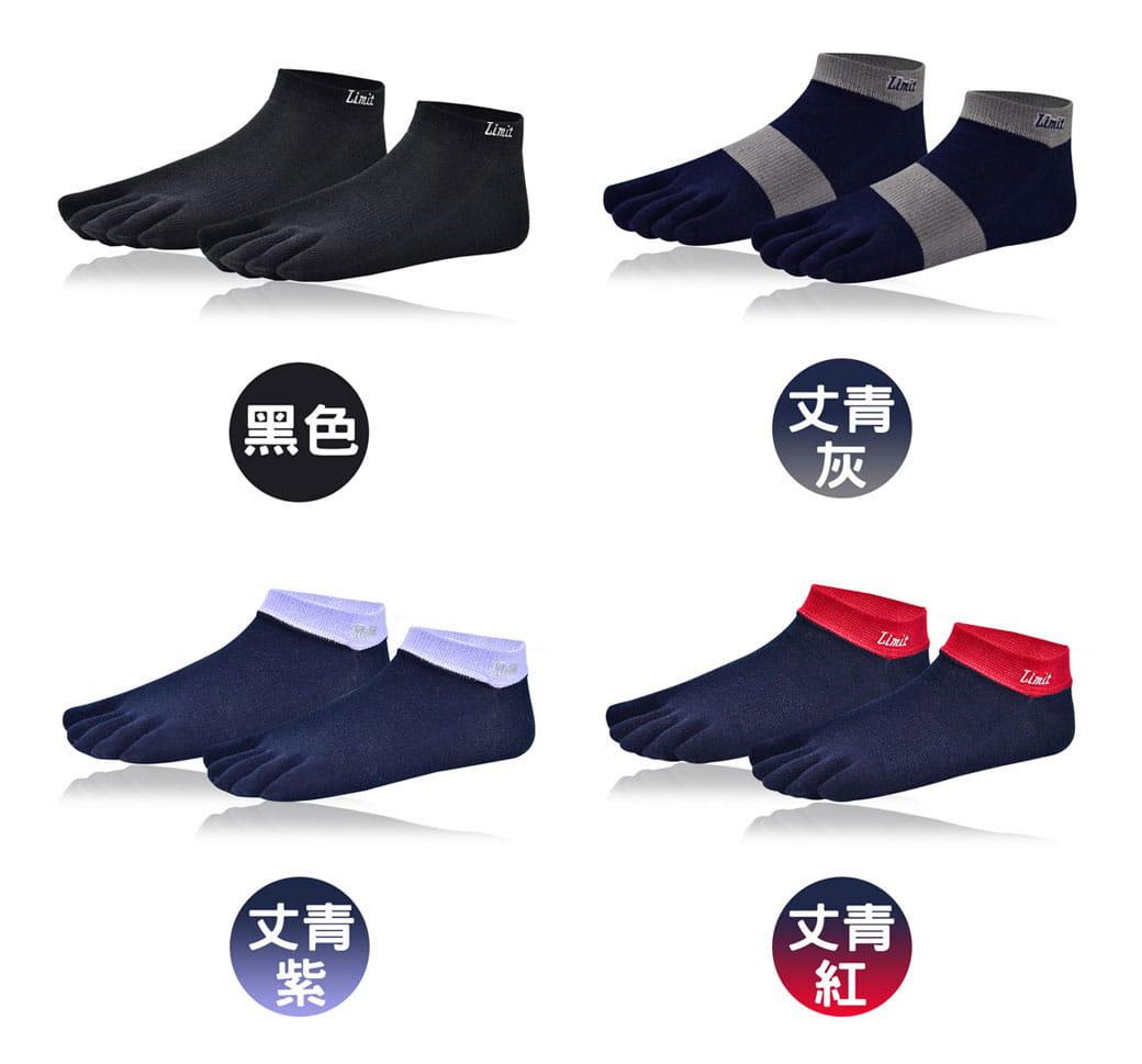 【力美特機能襪】五趾船型襪(丈青紅) 4