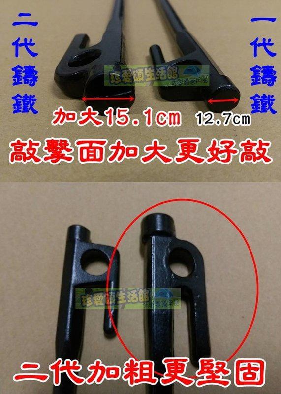 【珍愛頌】A019 二代鑄鐵釘30CM 送收納袋 10入