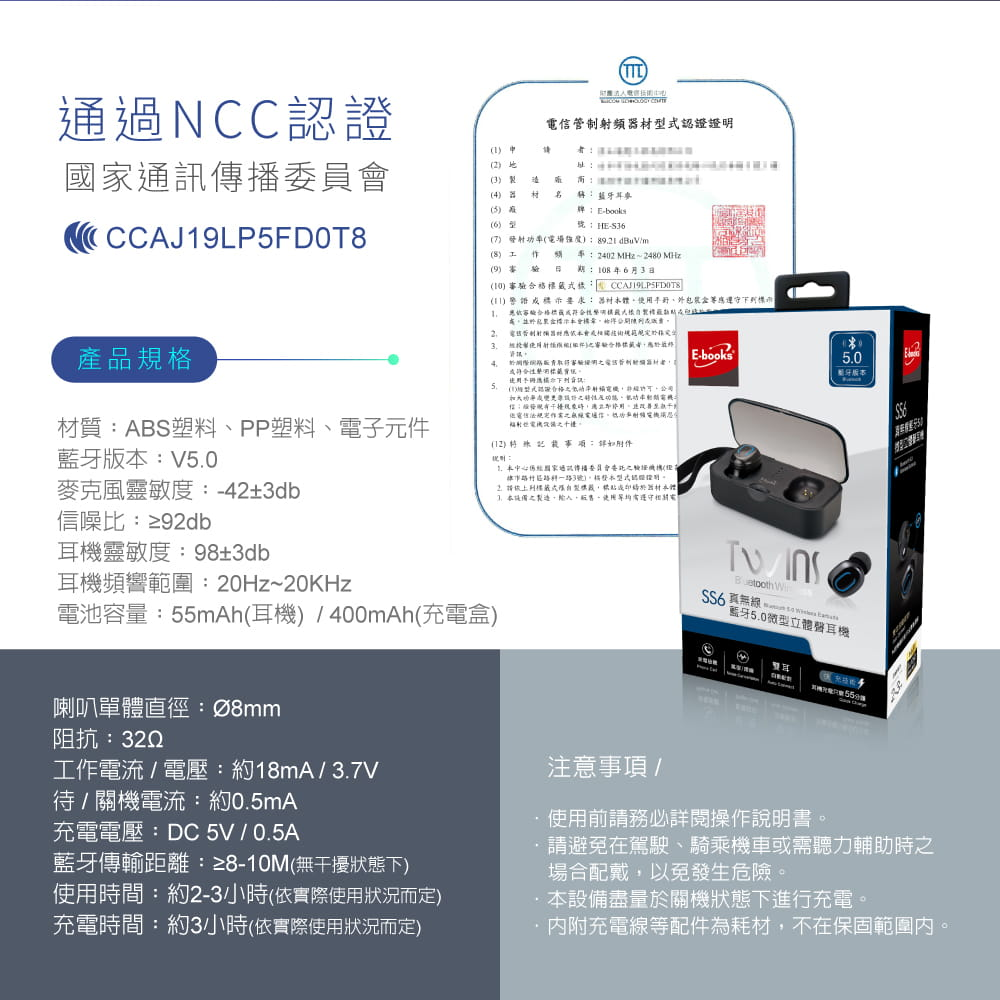 【E-books】SS6 真無線藍牙5.0微型立體聲耳機 5