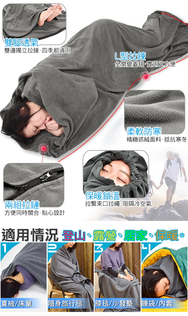 舒適搖粒絨保暖睡袋內套  (抓絨睡袋內膽/露宿袋內袋/空調被空調毯/懶人毯冷氣毯子) 2
