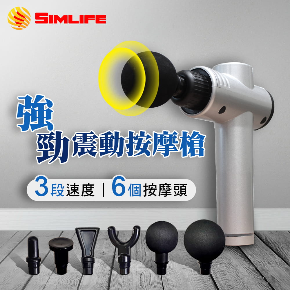 【Simlife】全方位插電款深層筋膜按摩槍(銀灰)