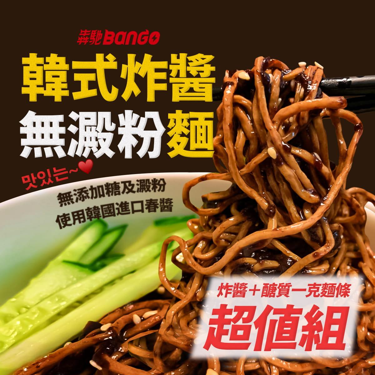 【Bango】無澱粉韓式炸醬拉麵/擔擔麻醬拉麵 1